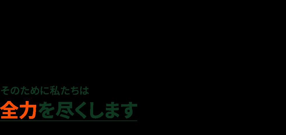 松戸市の整体なら「潤整骨院」 メインイメージ