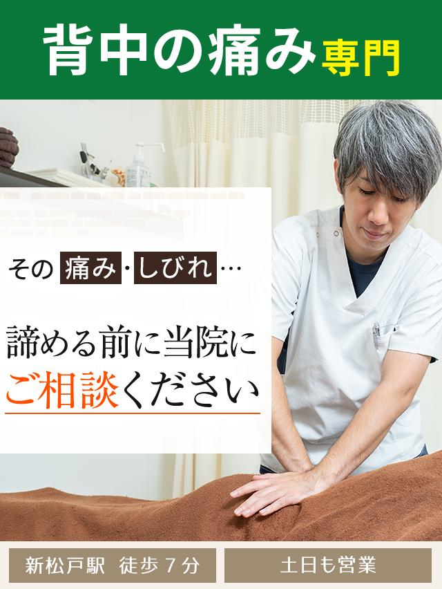 背中の痛み専門